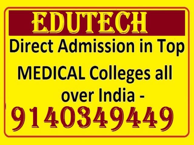 Bams admission in top ayurvedic medical college - 1/1